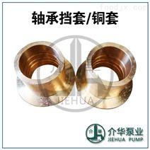 DP280-43 自平衡泵 軸承擋套/銅套