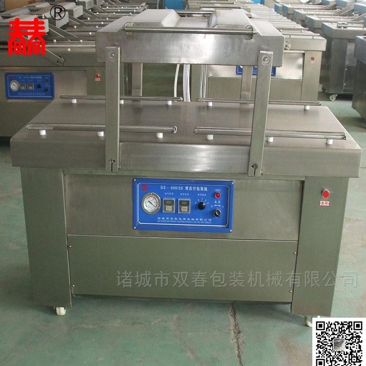 小型自动烤冷面真空包装机