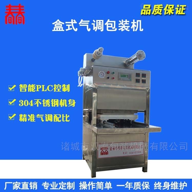 全自动杨梅锁鲜盒式气调真空包装机生产商