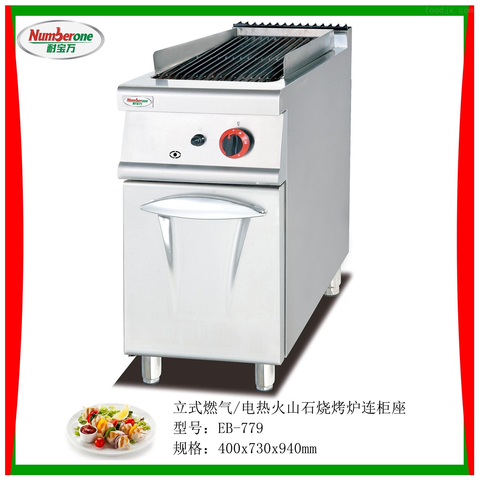 电热火山石烧烤炉连柜座/ 耐高温烤扒设备