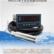 深水井地下水水位传感器