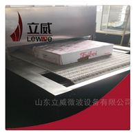 LW-30HMV新型肉制品微波解冻设备介绍