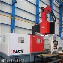 台湾亚威机电LP-4028龙门加工中心