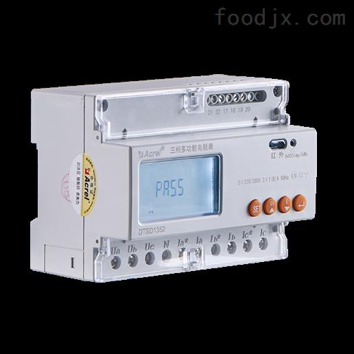 导轨式安装电能计量表DTSD1352