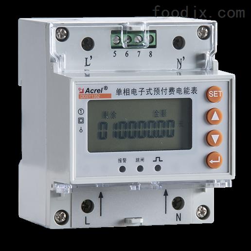 内控型单相预付费电能计量表DDSY1352-NK
