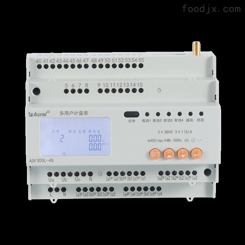 四路三相回路计量多用户计量箱ADF300L-4S