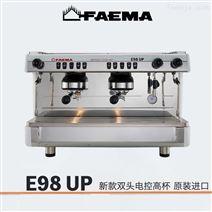 意大利进FAEMA飞马E98 UP S2双头咖啡机