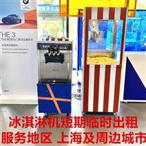 冰淇淋机租赁上海 展会临时出租