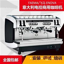 意大利进口Faema飞马 ENOVA A2双头咖啡机