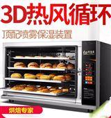 多功能烤箱大容量多层同烤家用全自动60L