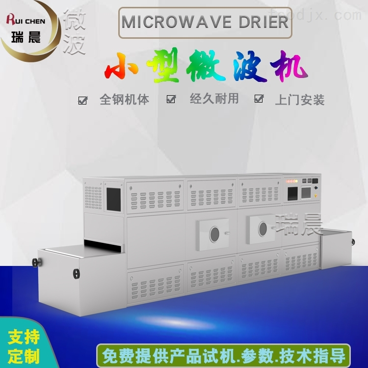 小型调味料微波干燥杀菌设备