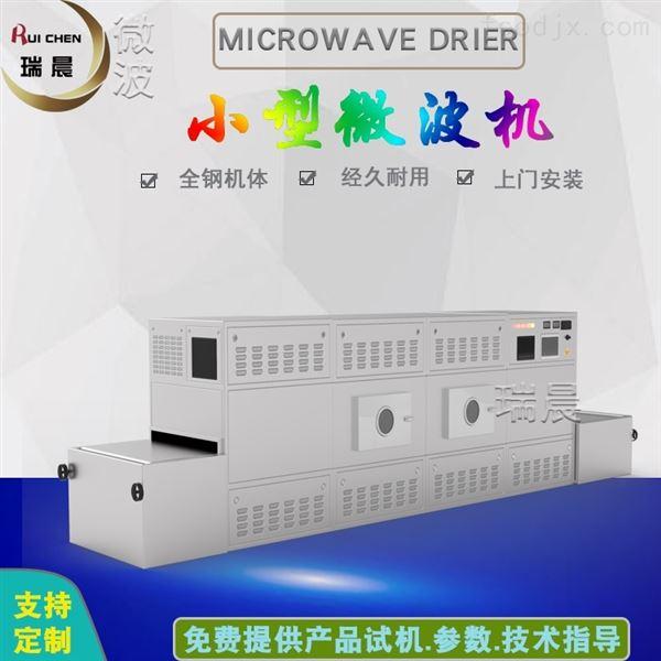 厂家推送好用化工原料微波烘干设备304材质