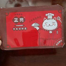 牛肉粉盒式气调包装机