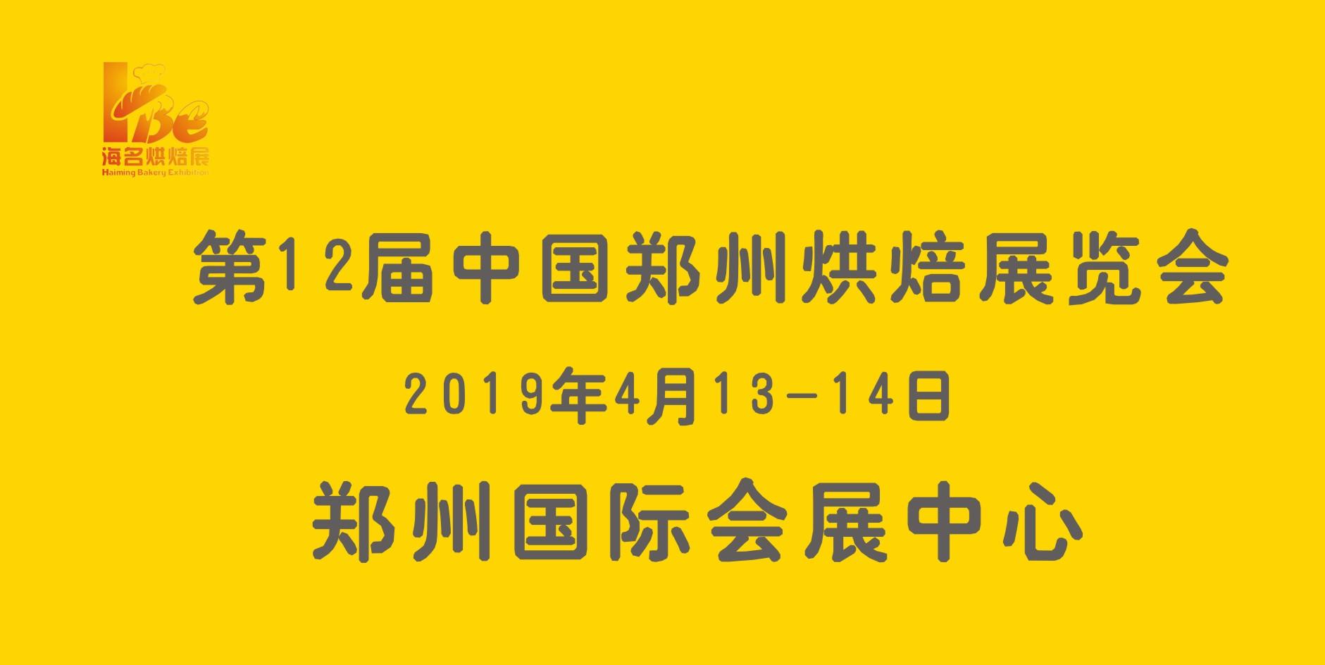 2019第12届郑州烘焙展览会