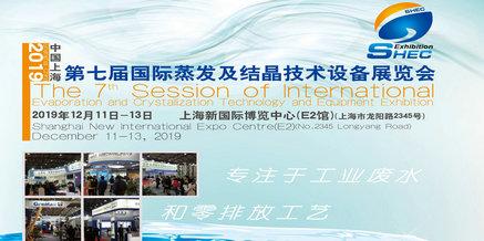 2019第七屆中國(上海)國際蒸發及結晶技術設備展覽會