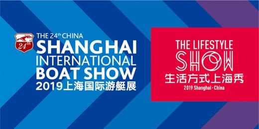 2019上海游艇展&生活方式上海秀6月开幕