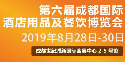 2019 成都國際酒店用品及餐飲博覽會