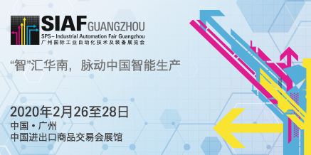 SIAF廣州國際工業自動化技術及裝備展覽會