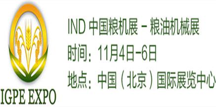 第十屆IGPE中國國際糧油精品、糧油加工及儲藏物流技術博覽會