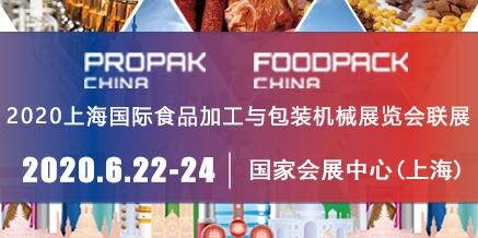 第二十六屆上海國際加工包裝展覽會