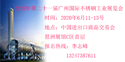 第二十一屆廣州國際不銹鋼工業展