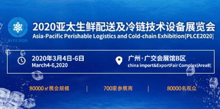 2020亞太生鮮配送及冷鏈技術設備展覽會