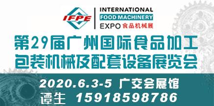 2020第29屆廣州國際食品加工、包裝機械及配套設備展覽會