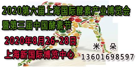 2020第六屆上海酵素展(上海酵博會)暨中國酵素節