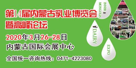 2020年第十四屆內蒙古乳業博覽會暨高峰論壇