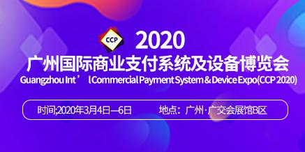 2020台湾國際商業支付系統及設備博覽會