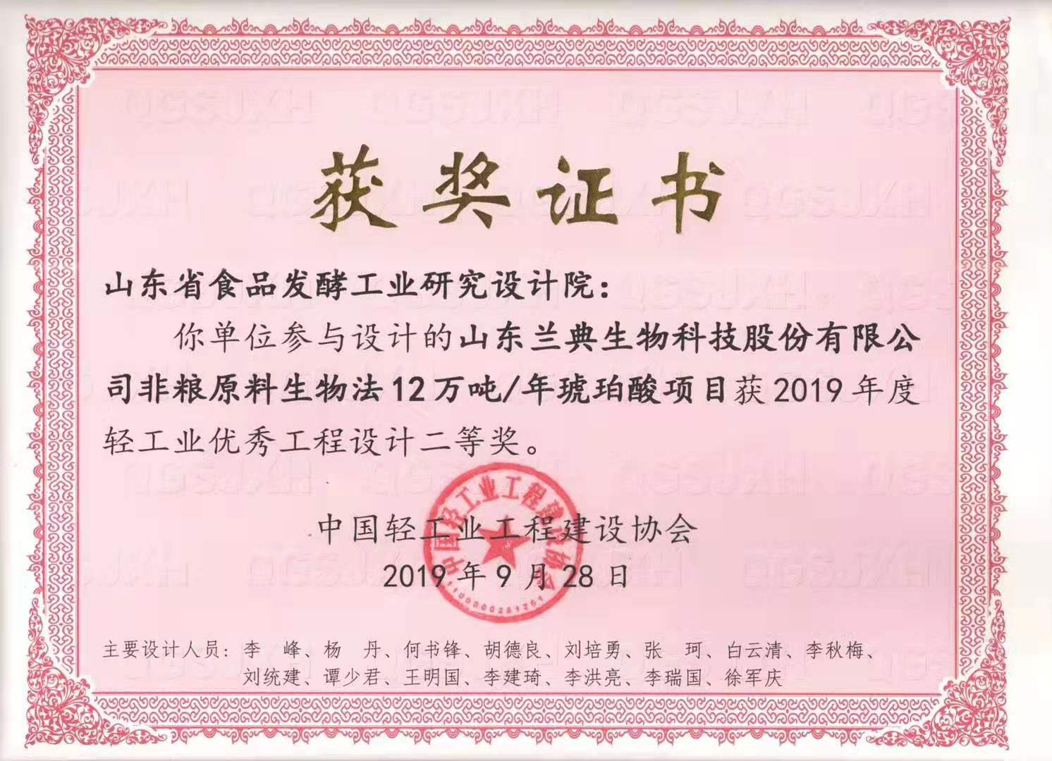 祝賀台湾食品發酵工業研究院獲得輕工業工程設計二等獎
