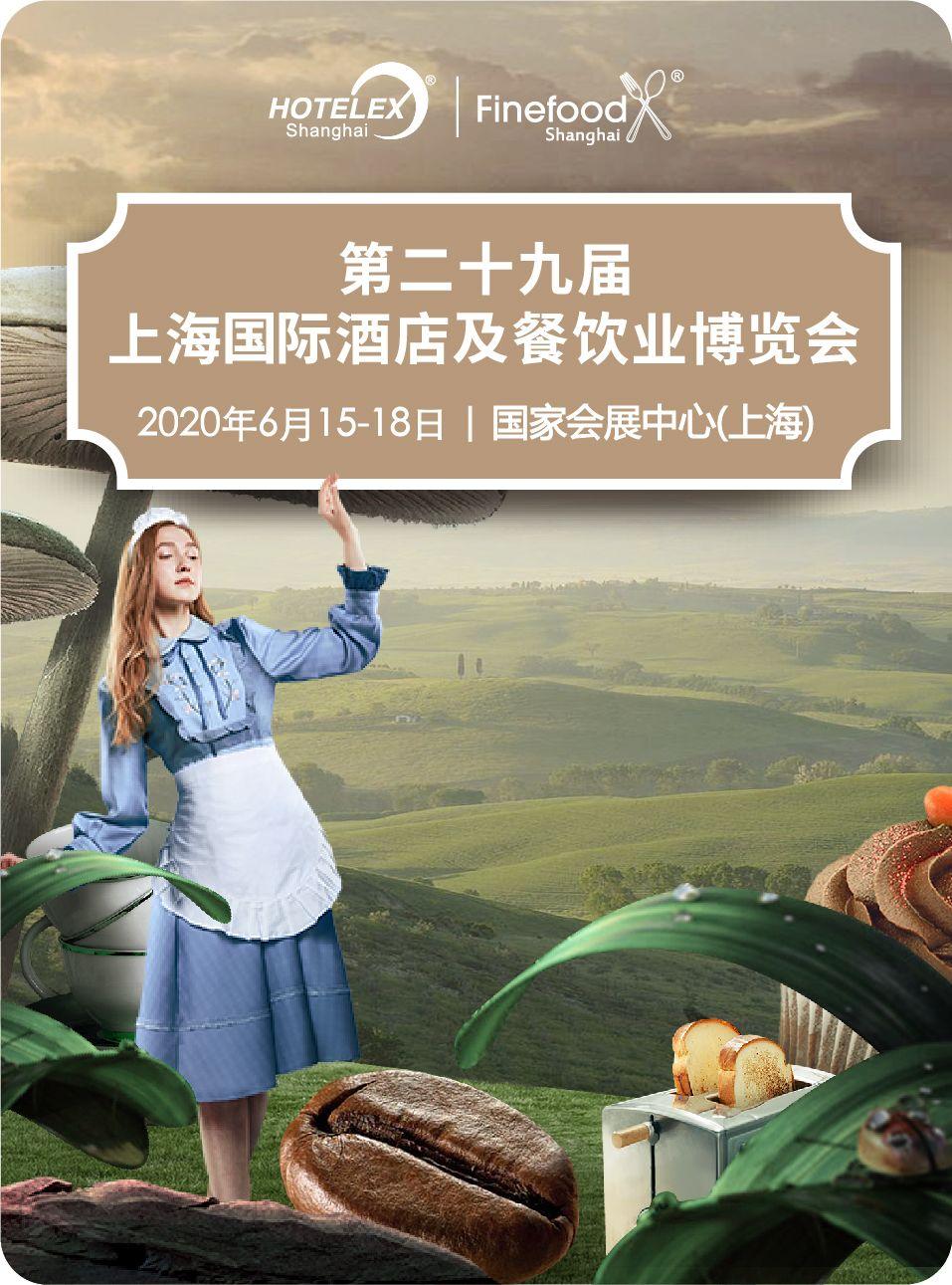 第二十九届上海国际酒店与餐饮业博览会延期通知!6月见!