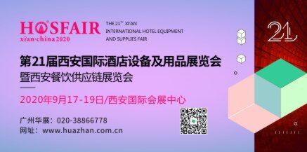 關于第21屆西安國際酒店設備及用品展覽會延期通知