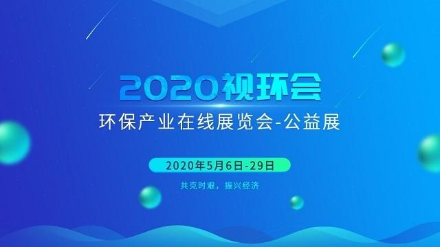 2020视环会-环保产业在线展览会-公益展今日盛大开