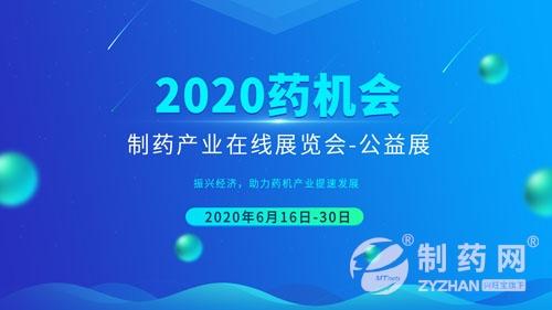 2020葯機會●製藥產業線上展覽會,展商火熱報名中!