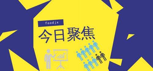 食品機械設備網6月1日行業熱點聚焦