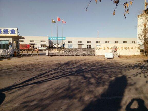 造纸厂污水处理——天津茂海纸业印刷有限公司