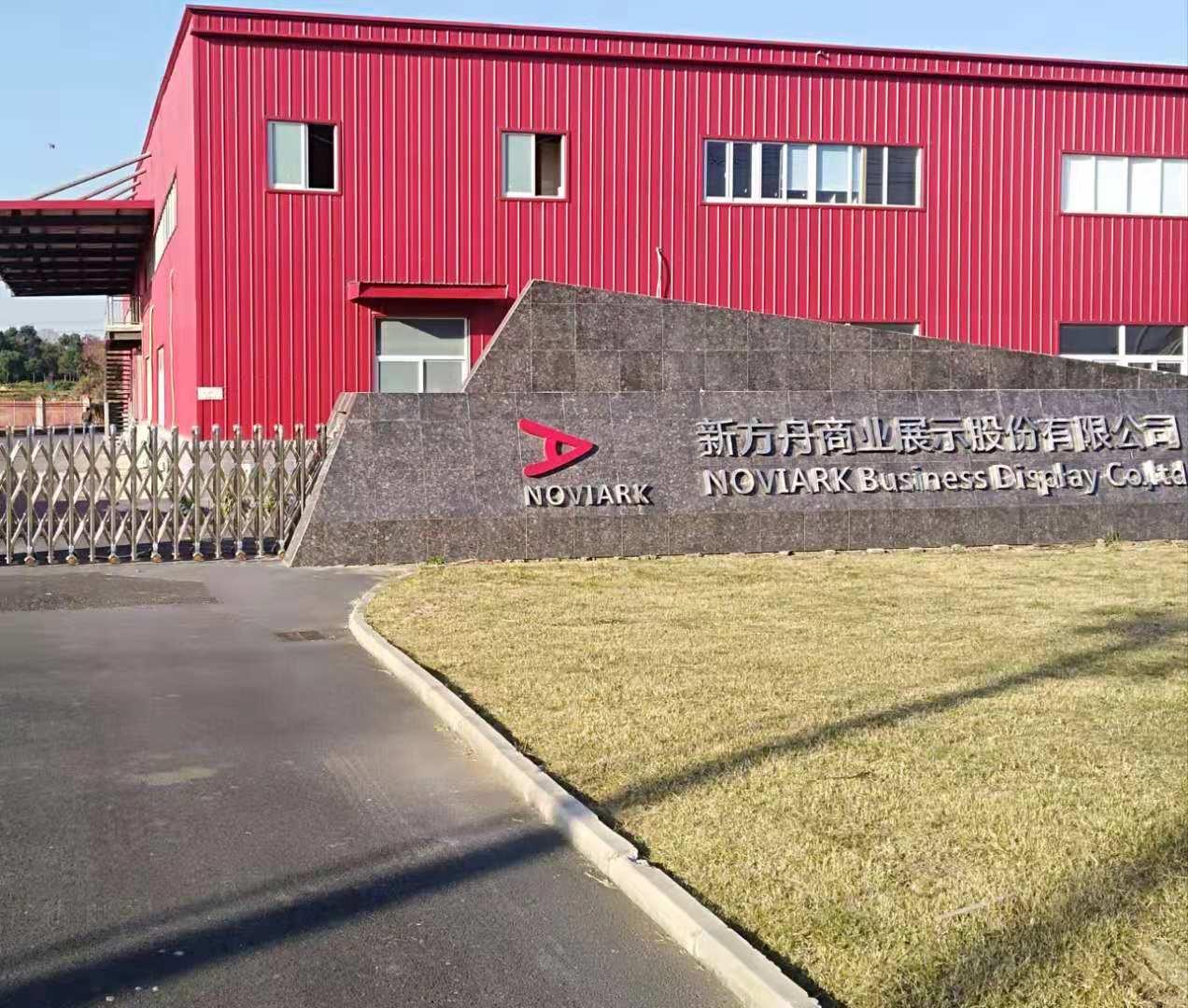 喷涂污水处理——安徽新方舟商业展示股份有限公司