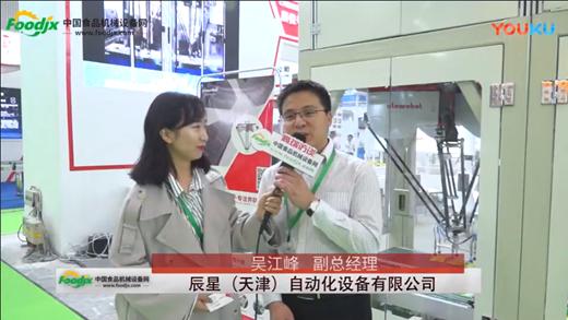 foodjx专访辰星(天津)自动化设备太阳城娱乐网投