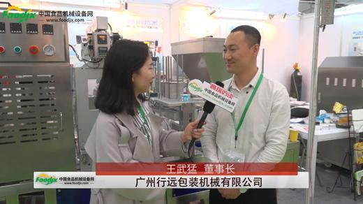 foodjx专访广州行远包装机械太阳城娱乐网投