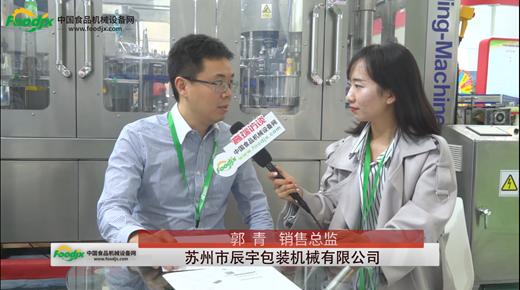 foodjx专访苏州市辰宇包装机械太阳城娱乐网投