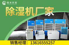 杭州格米环境科
