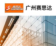 广州市赛思达机械万博manbetx苹果app万博手机注册登录