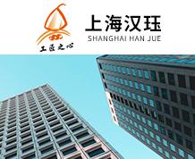 上海漢玨精密機械有限公司