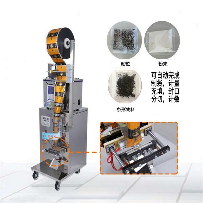 多功能颗粒包装机