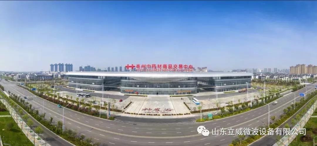 山东立威微波设备公司将出席2019年国际(亳州)中医药博览会