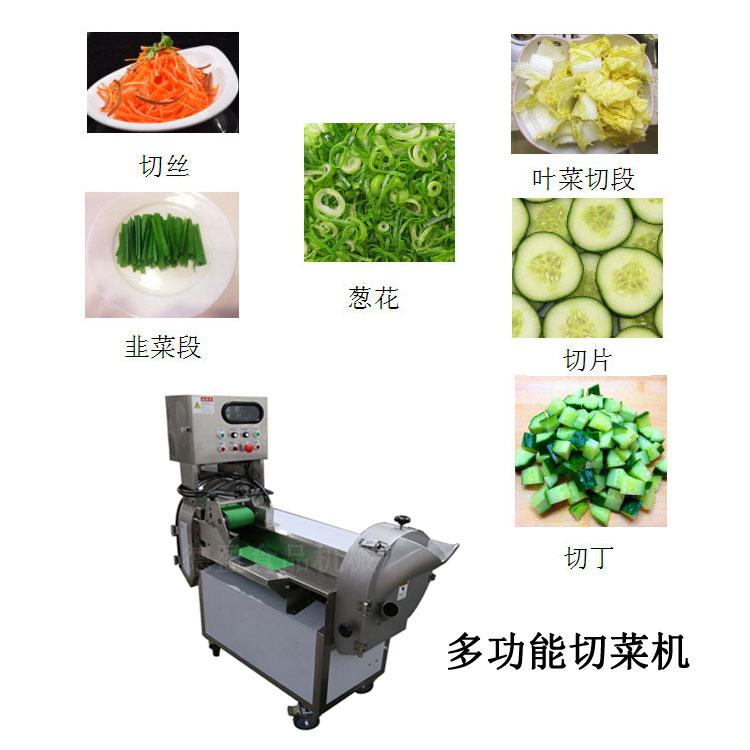 自动切菜机