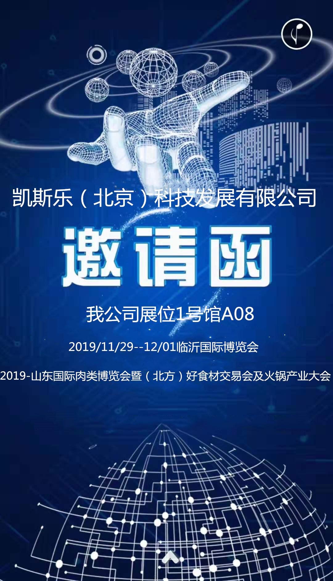 2019-山东国际肉类博览会暨(北方)好食材交易会及火锅产业大会