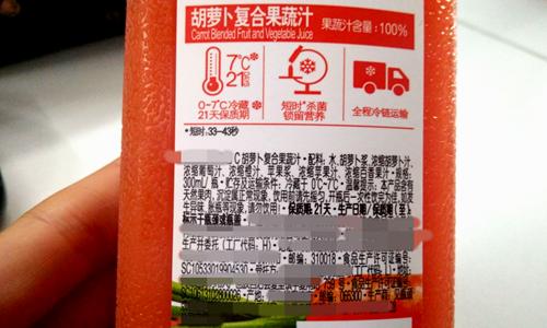"""走进工厂 揭秘果蔬汁生产如何紧跟健康中国""""节拍"""""""