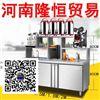 報價奶茶設備 奶茶店一套設備要多少錢